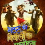 Matru ki Bijlee ka Mandola, Fox Star Studios, directed by Vishal Bharadwaj