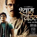 Shyam Che Vadil, 459 Entertainment, directed by R Viraj